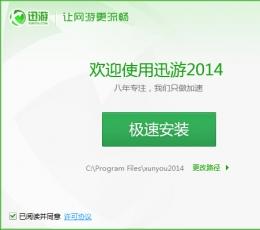 迅游客户端_迅游网游加速器2014V3.76.211官方版下载