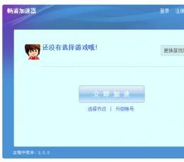 畅游加速器_畅游网游加速器V3.0.0官方版下载