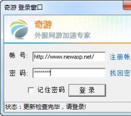 奇游加速器_奇游网游加速器V2.2.5正式版下载