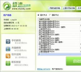 网游加速器_极速网游加速器正式版V8.3正式版下载