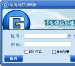 傲盾网游加速器 V5.70 正式版(二合一)