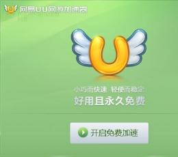 网易UU网游加速器下载_网易UU网游加速器V1.9.25官方版下载
