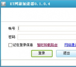 ET网游加速器V0.1.0.4 简体中文官方安装版下载_ET网游加速器