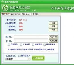 傲盾网游加速器下载_傲盾网游加速器V1.92简体中文绿色免费版下载