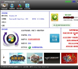 玩吧网游加速器2011下载_玩吧网游加速器V1.1正式版下载