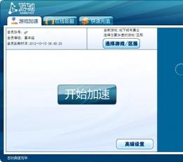 游驰网游加速器下载_游驰网游加速器V2.1下载
