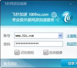 飞秒网游加速器_飞秒网游加速器V2.0.2.120730免费版下载