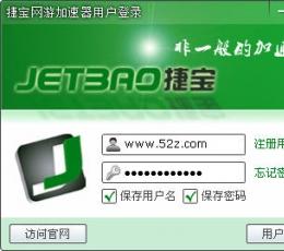 捷宝网游加速器下载_捷宝网游加速器V3.2绿色版下载