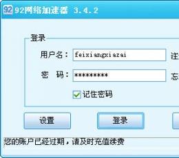 网游加速器|92加速器V3.4.2下载
