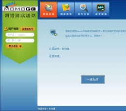 MomoGo网游加速器下载_MomoGo网游加速器V1.0下载