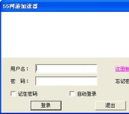 55网游加速器下载_55网游加速器V2.0下载