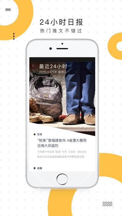 浙江24小时V4.1.0 安卓版