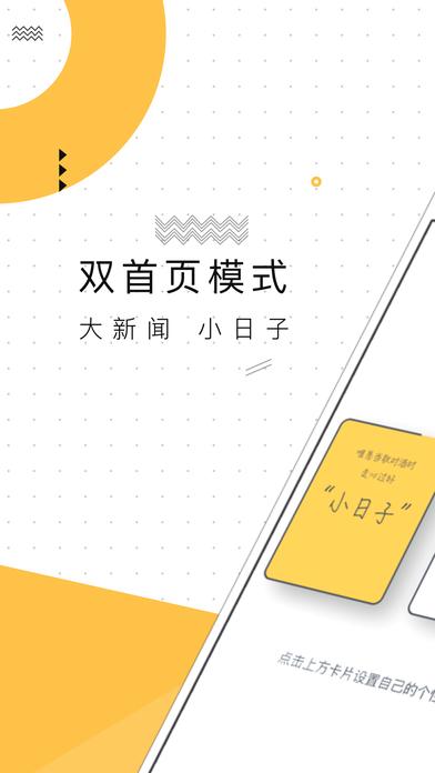 浙江24小时V4.1.1 iPhone版