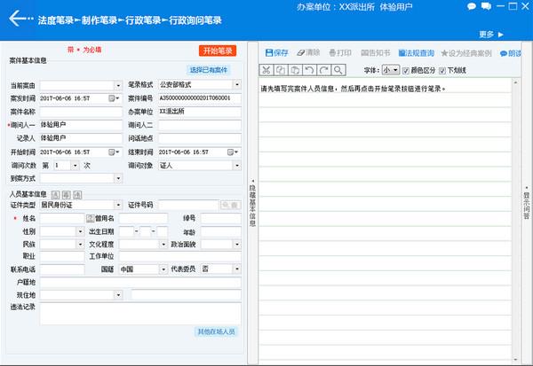 法度智能笔录V1.5.1 电脑版