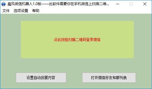 晨风微信机器人V1.21.1.5 官方最新版