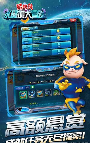 猪猪侠水晶城大冒险V1.3 安卓版