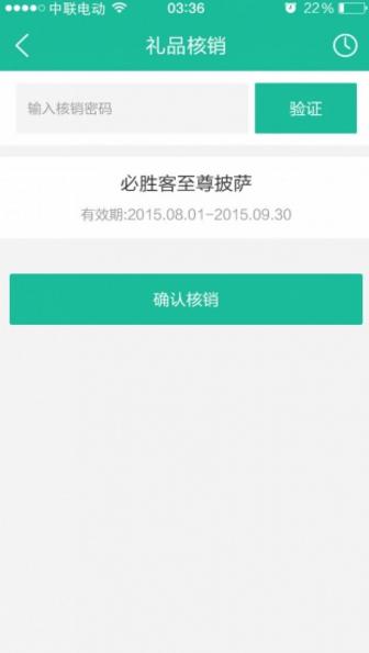 商家助手V4.0.2 安卓版