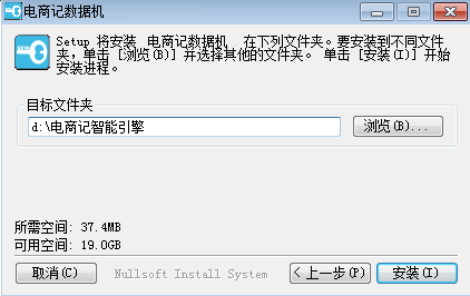 电商记数据机V7.05.18.10 电脑版