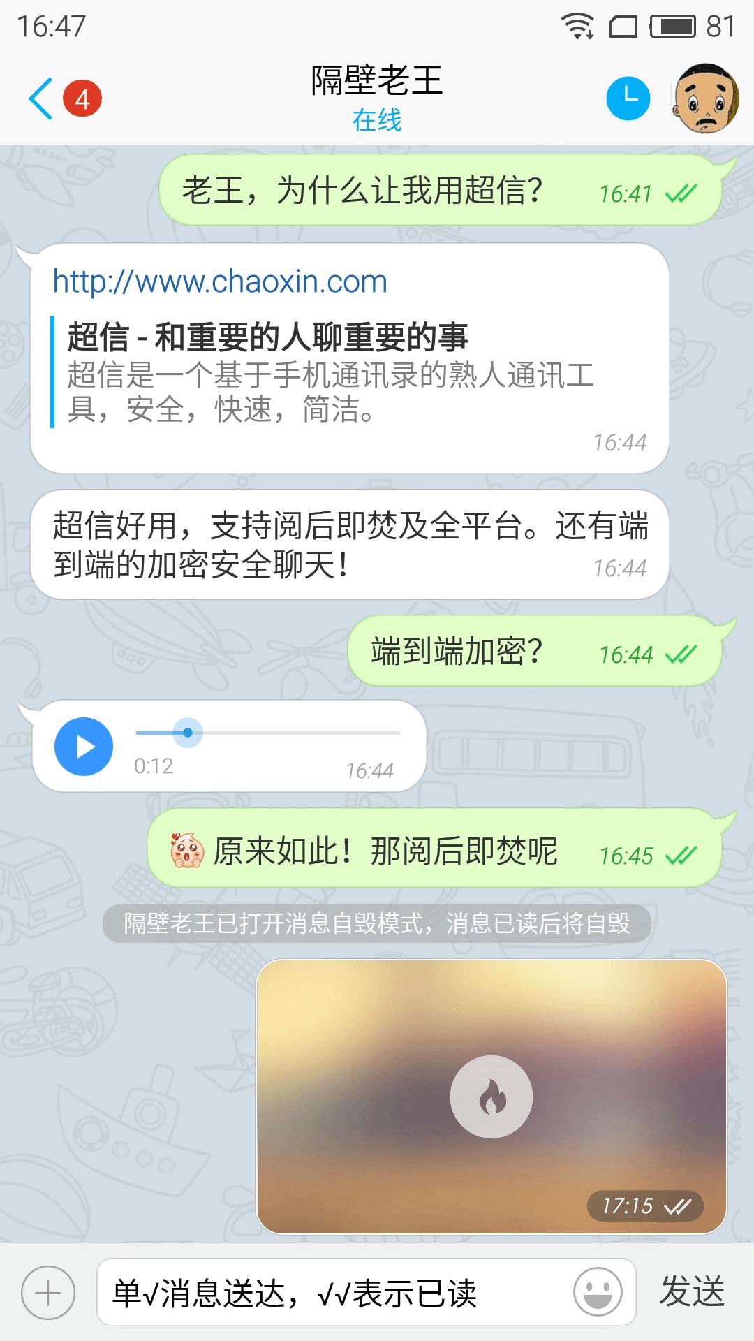 超信V2.4.1 安卓版