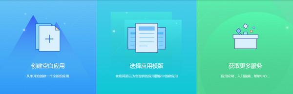 简道云V1.0 电脑版
