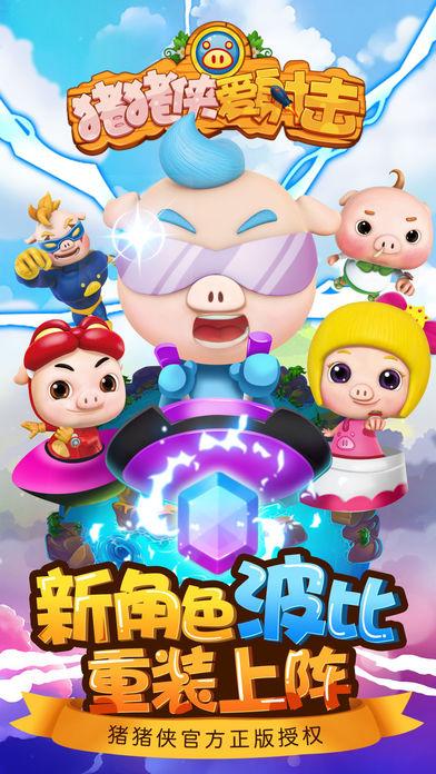 猪猪侠爱射击V2.9.1 苹果版