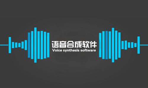 语音合成软件是通过机械的,电子的方法产生人造语音的技术.