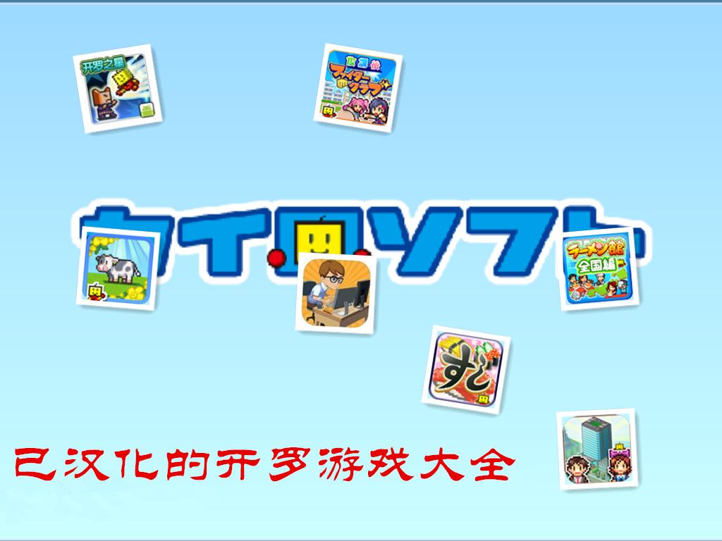 已汉化的开罗游戏大全是日本开罗游戏公司发行的最新好玩的开罗游戏汉化版合集,像素、迷你、模拟经营是开罗游戏公司的游戏核心,想必喜欢像素模拟经营的你绝对有玩过开罗游戏,52z精心挑选的开罗游戏手机汉化版专题是一部分好玩的开罗游戏汉化版,让你更方便的游戏,喜欢的快来下载吧