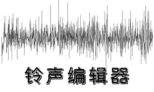 52z飞翔下载网为您提供铃声编辑器下载!铃声编辑器就是可以将电脑硬盘里的音频歌曲转换并节选为mp3手机铃声的工具,使用铃声编辑器把你喜欢的歌曲自由截取出想要的片段,编辑制作成自己想要的手机铃声!放在你的手机上炫一炫吧!