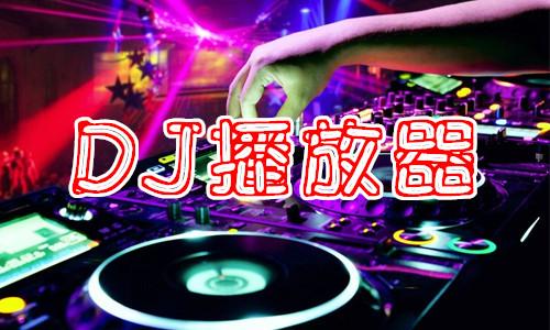 不少人都喜欢听DJ音乐,因为能带动整个现场的气氛。如果你也爱听dj音乐的话,dj播放器是少不了的,通过DJ播放器,您可以听到很多超级好听超级嗨的音乐。那么到底dj播放器哪个好呢?52z飞翔下载网小编给大家推荐几款热门的DJ播放器,赶紧下载使用吧!