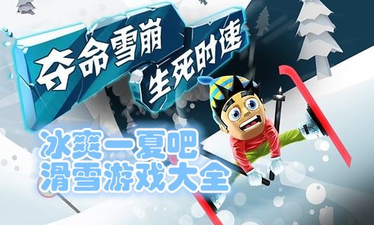 冰爽一夏吧滑雪游戏大全