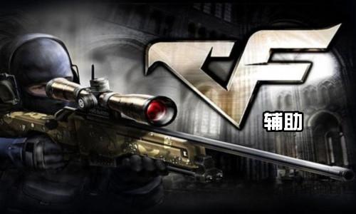 CF穿越火线是韩国Smile Gate公司在2008年推出的次时代网络枪战游戏大作,在中国大陆由腾讯公司运营。《穿越火线》(简称:CF)作为全球FPS游戏的领军产品,在移动领域的布局一直备受外界瞩目。今天,52z飞翔下载网小编为您提供的是CF辅助软件大全,让玩家们玩cf时更加尽兴!