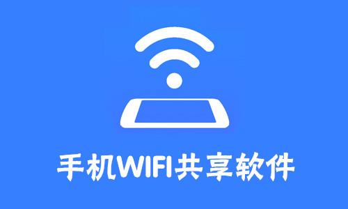 相信没有人不喜欢蹭网吧,咖啡厅、KFC、餐厅等地只要有WIFI路由器有地方都可以蹭网,一款手机WIFI共享软件就可以完成你蹭网的愿望。那么wifi共享软件哪个好用呢?52z飞翔下载网这就为您提供手机WIFI共享软件下载,为了节约自己的流量还在等什么呢!