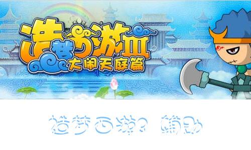 《造梦西游III·大闹天庭篇》是4399游戏发行的2D横版过关类动作游戏。游戏延续造梦1、2的Q版卡通画面及形象,增加了新的剧情任务、宠物战斗模式、线上PK、同屏聊天等。造梦西游3辅助是为了帮助一些新手玩家使用的辅助工具。52z飞翔下载网为大家整理出了造梦西游3辅助大全,供大家选择使用。记住,多用无益!