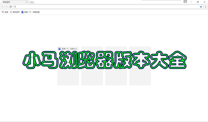 小马浏览器是一款非常好用的基于Chrome原版本地优化的浏览器.小马浏览器秉承了小马追求卓越品质的一贯精神,其精简,迅捷的使用体验和人性化设计的各个功能将会让您充分享受精彩的网络生活.软件特色迅捷浏览–多种功能辅助您更快的浏览和搜索