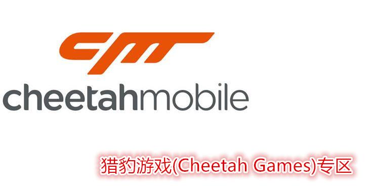 猎豹游戏(Cheetah Games)专区