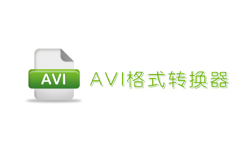 "AVI英文全称为Audio Video Interleaved,即音频视频交错格式。是将语音和影像同步组合在一起的文件格式。AVI格式转换器,即指对avi格式进行编解码的软件,因其工作原理为对视频进行""编码""和""解码""工作,故归类为视频转换软件。现在市面上avi格式转换器非常多,那那一款avi格式转换器转换效果更好呢?52z飞翔下载网告诉您!"