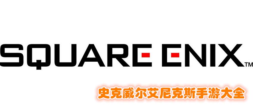 史克威尔艾尼克斯(株式会社スクウェア・エニックス、(SQUARE ENIX CO., LTD.)),是日本的游戏软件制作开发公司以及发行商。简称是スクエニ(SQEX)。知名代表作有《勇者斗恶龙》系列《最终幻想》系列!史克威尔艾尼克斯手游大全是为大家带来日本SQEX公司手游大全免费下载,喜欢这个公司的作品的别错过了!