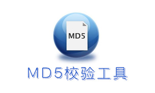 "Md5是什么?MD5怎么校验?Md5校验工具怎么用?MD5校验工具,其实就是一个MD5加密计算的软件啦。把下载好的软件或工具拖动放到软件里面计算然后得到软件的MD5值。我们可以通过对比同一文件的MD5值,来校验这个文件是否被""篡改""过,这就需要使用md5校验工具了。下面就是52z飞翔下载网小编为您整理的md5校验工具,大家可以参考下载!"