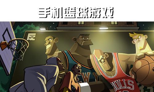 手机篮球游戏