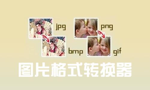 图片格式转换器是一类对图片的众多格式进行转换,属于多媒体软件范畴。图片格式转换器就是用于对图片的众多格式进行相互转换,方便使用。52z飞翔下载网为网友提供大量最新最全的图片格式转换器,图片格式转换软件下载,可以很方便的转换各种图片格式,非常实用。