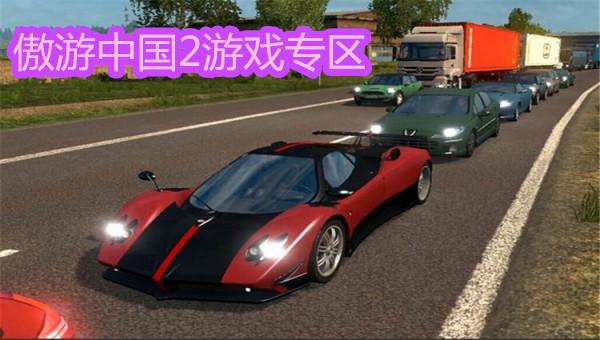 傲游中国2游戏专区