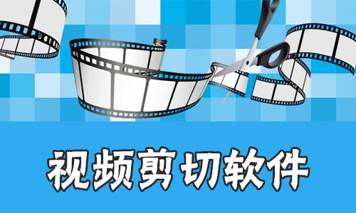 视频剪切即是把视频进行片段的剪切是视频编辑方式的一种,视频剪切类的软件网上较多,功能也是五花八门,那么视频剪切软件哪个好呢?52z飞翔下载网小编现在就为您提供一些免费视频剪切软件下载。