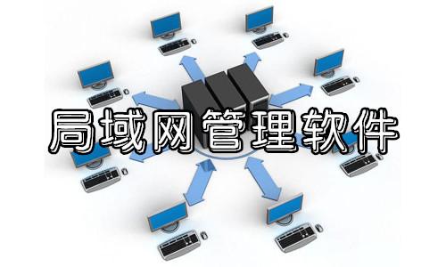 局域网管理软件能对局域网内电脑操作行为进行监控、控制或者远程察看,以方便了解局域网内电脑使用情况。企业在搭建局域网的过程中,处于对网络安全和网速分配的需要,经常要对局域网进行一些限制方面的管理。那么到底局域网管理软件哪个好呢?52z飞翔下载网为大家推荐局域网管理软件排行,提供免费局域网管理软件下载。