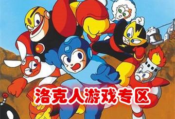 《洛克人》(Rockman)是由Capcom开发的系列动作类电子游戏。经过三十年已经发展成为具有7大系列129款游戏的庞大系列,已售出超过2900万游戏。洛克人游戏专区是52z小编精心挑选的一些好玩的洛克人游戏的合集,希望大家喜欢