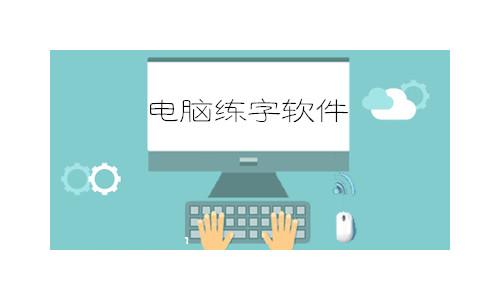 在互联网时代的今天不会打字你就真的out了~不过对一般上网初学者来说,练好打字也需要一个过程,那么有什么方法可以在电脑上快速练字呢?有什么练字软件?电脑练字软件哪个好呢?52z飞翔下载网小编提供了最全、最新、最主流的练字软件供大家下载~!