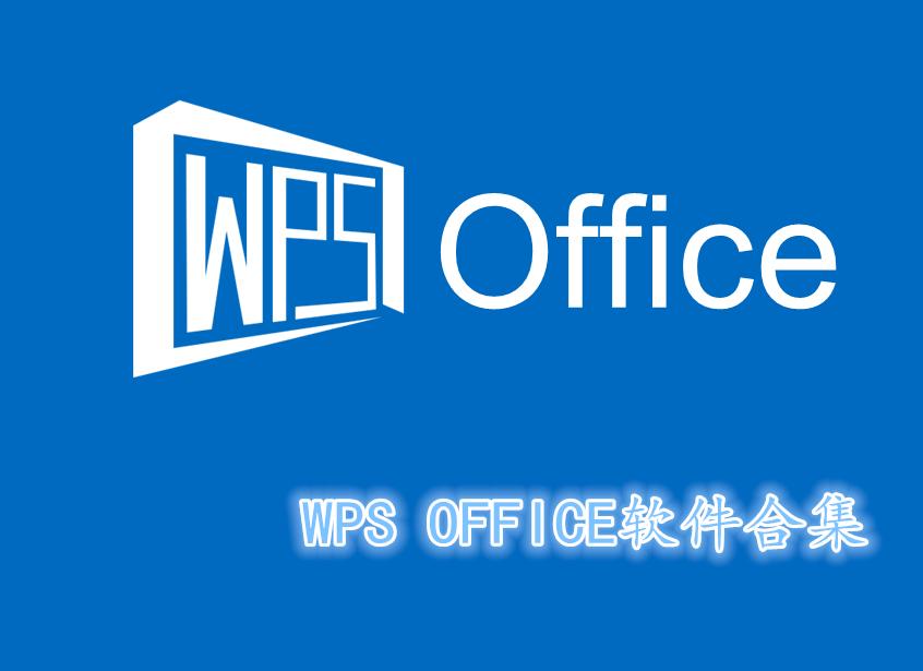 WPS OFFICE软件合集