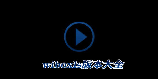 wibox是一款为老司机用户打造的手机看片神器。用户可以通过此软件观看宅男视频,无需任何转换,不需要任何插件,不需要安装flash,支持播放100多种视频格式,有需要的用户可以下载使用。