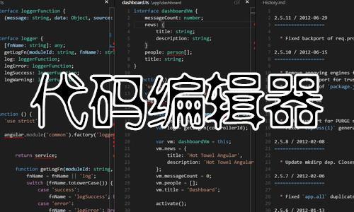 代码编辑器对开发人员来说是必备软件,是好的编辑器或开发工具,能够显著的提升开发人员的开发效率。那么,代码编辑器有哪些?代码编辑器哪个好用呢?52z飞翔下载网小编收集了一些常用的代码编辑器,推荐给大家参考下载。
