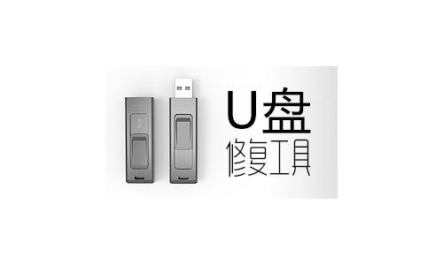 随着U盘容量越来越大,而且使用方便,价格便宜,随身携带U盘的人们越来越多。经常会用U盘来存储很多东西,但是有时候U盘中了病毒或者其他的原因比如误删等等会删除掉许多有用的东西,后悔莫及,这时候就能用到U盘修复工具了。那么U盘修复工具哪个好?52z飞翔下载网小编整理了一些好用的U盘修复工具供大家下载!相信总有一款适合你。