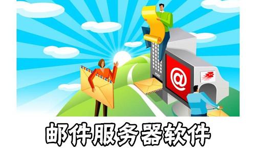邮件服务器软件
